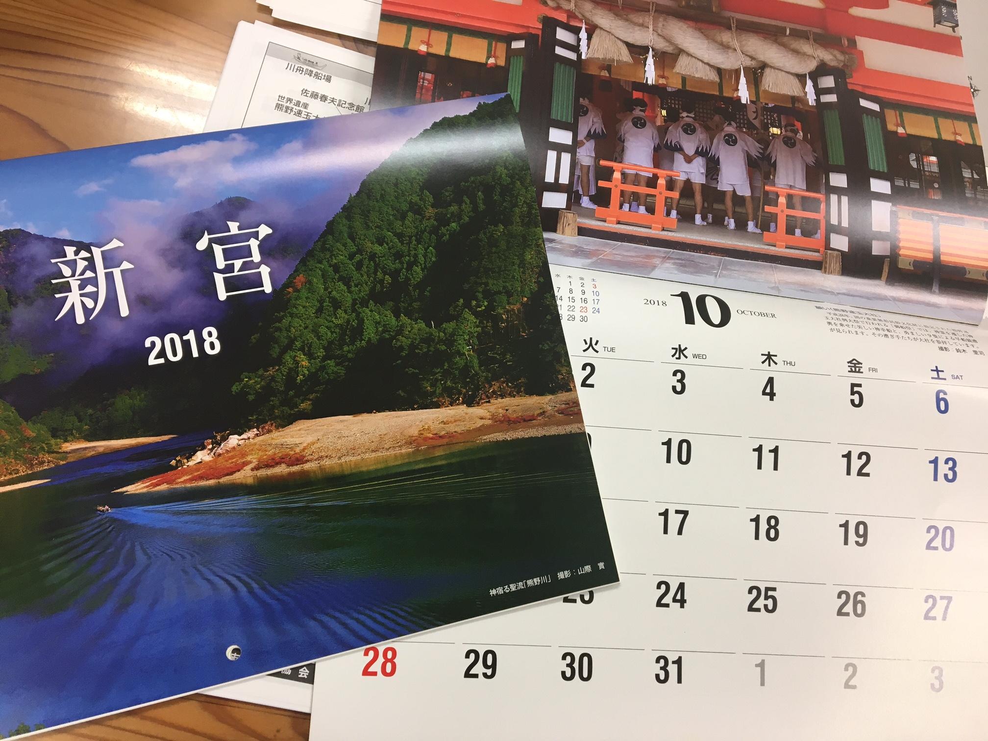 2018年新宮市観光カレンダー完成しました!