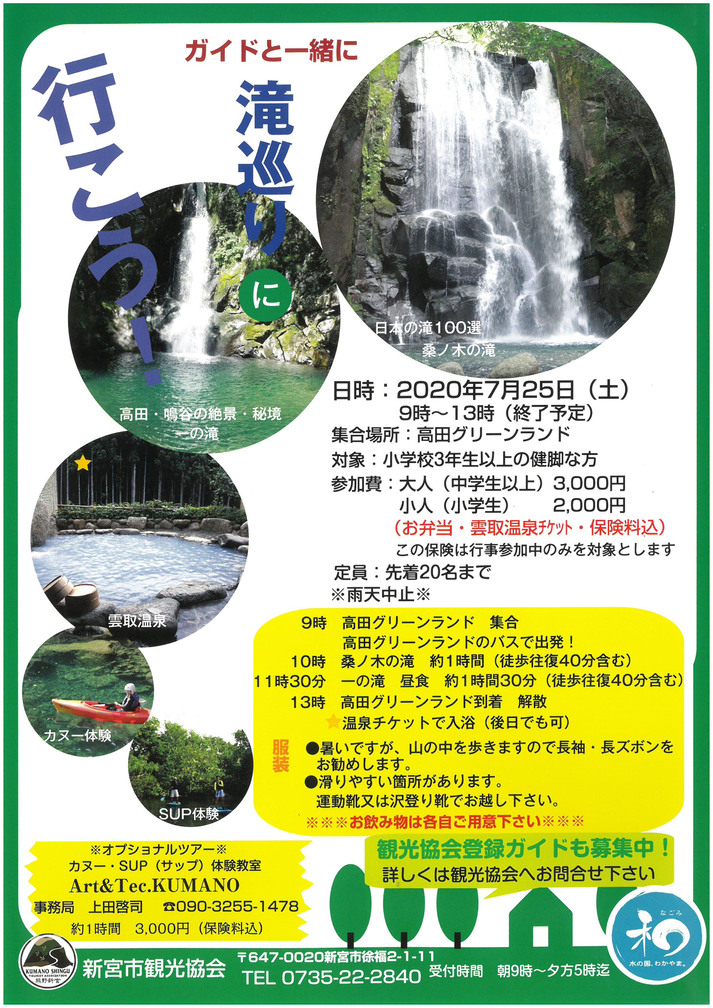滝巡りツアーの開催について!