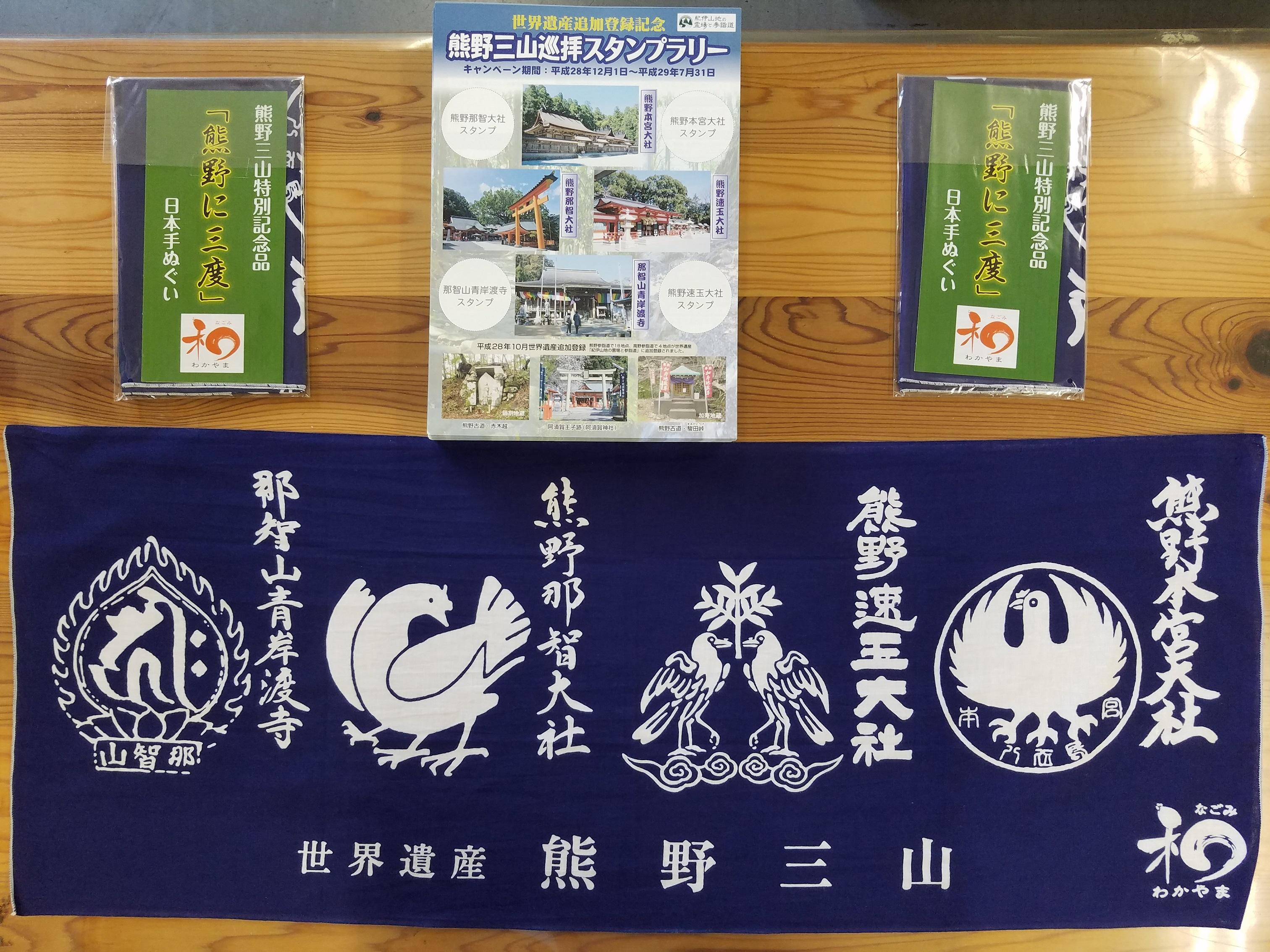『熊野三山巡拝スタンプラリー』今月末で終了!