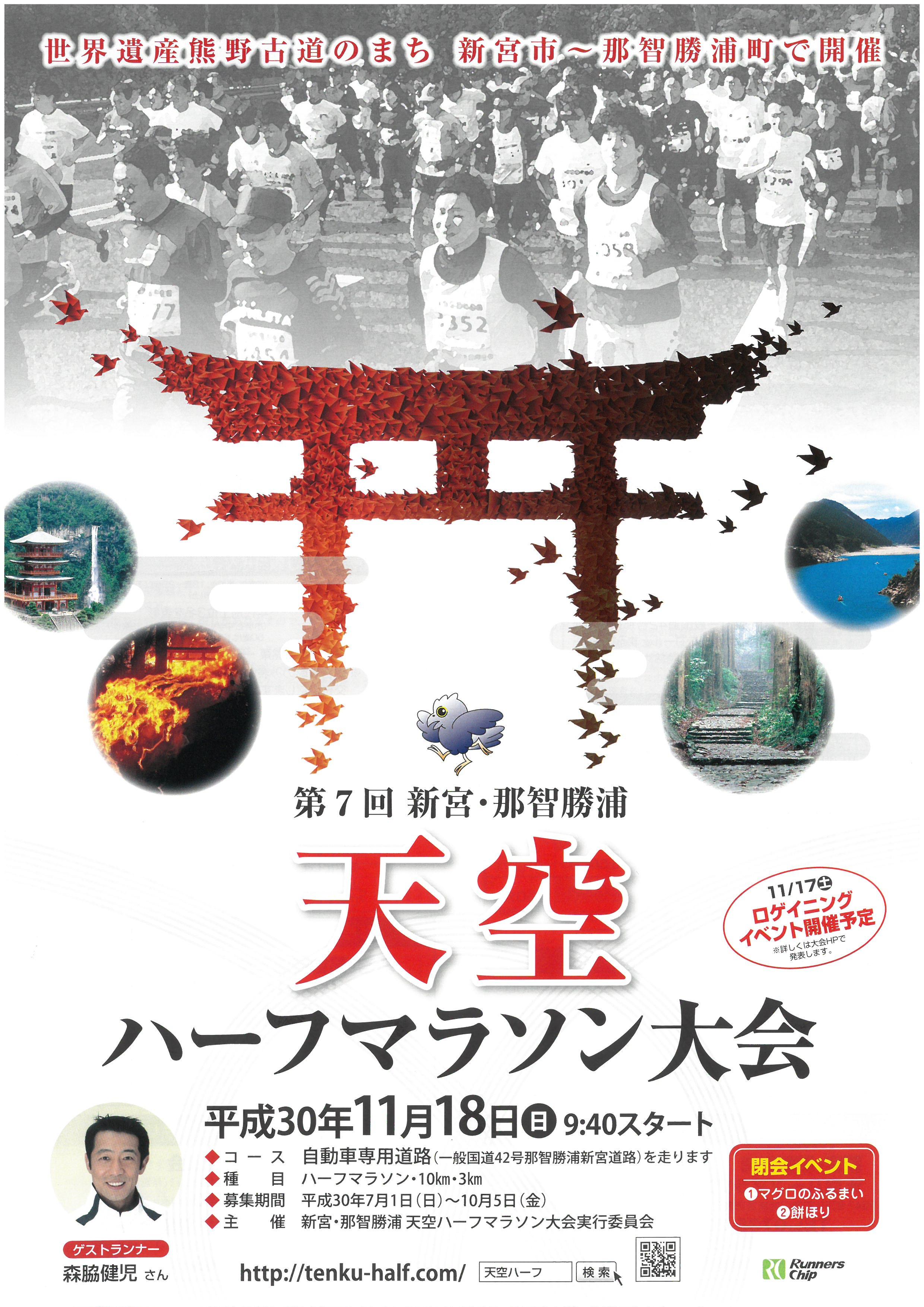 第7回 新宮・那智勝浦天空ハーフマラソン大会の開催について!