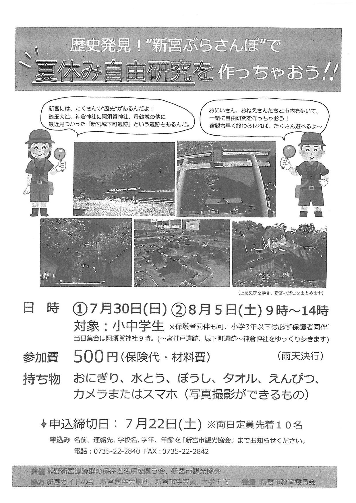"""歴史発見!""""新宮ぶらさんぽ""""で夏休み自由研究を作っちゃおう!"""