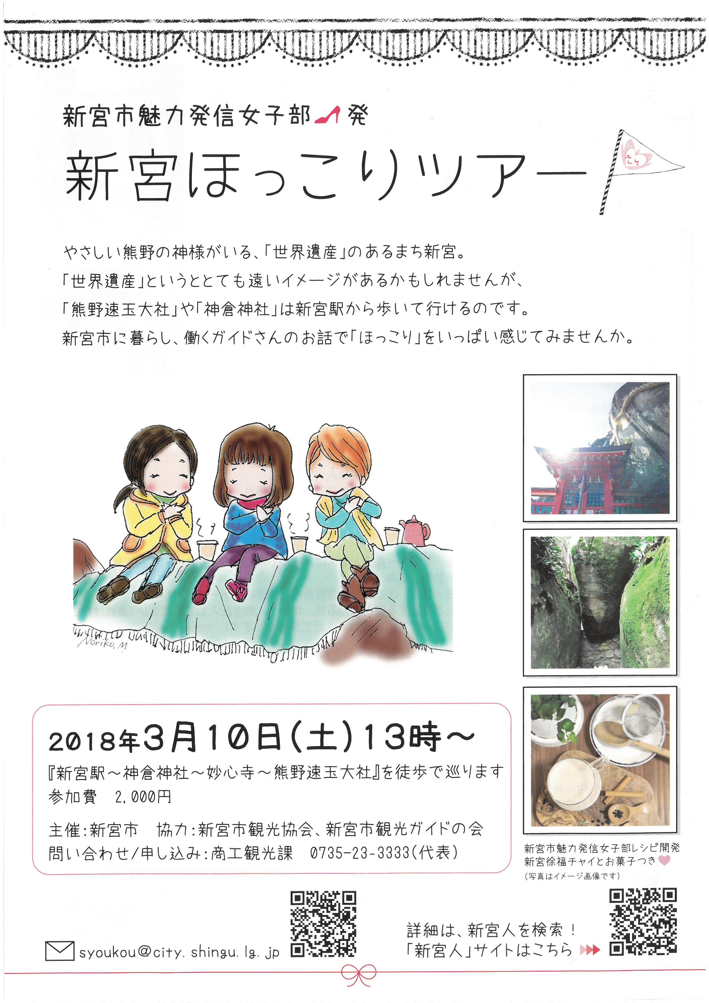 『新宮市ほっこりツアー』のお知らせ!