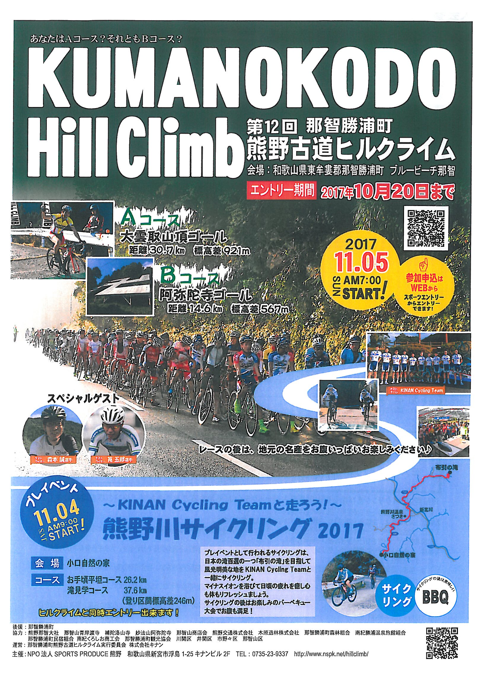 ~KINAN Cycling Teamと走ろう!~熊野川サイクリング2017