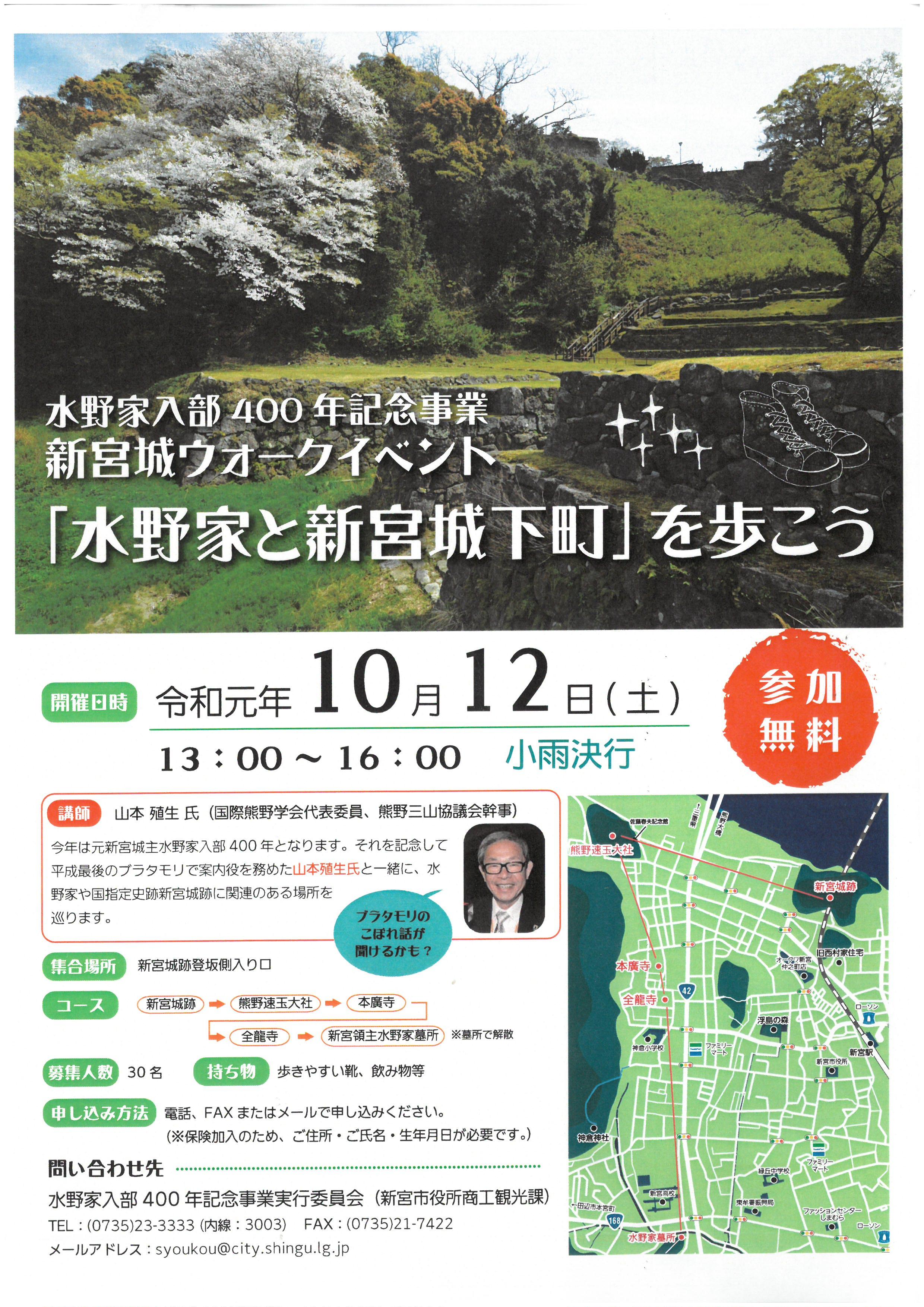 新宮城跡清掃および新宮城ウォークイベント「水野家と新宮城下町」を歩こう