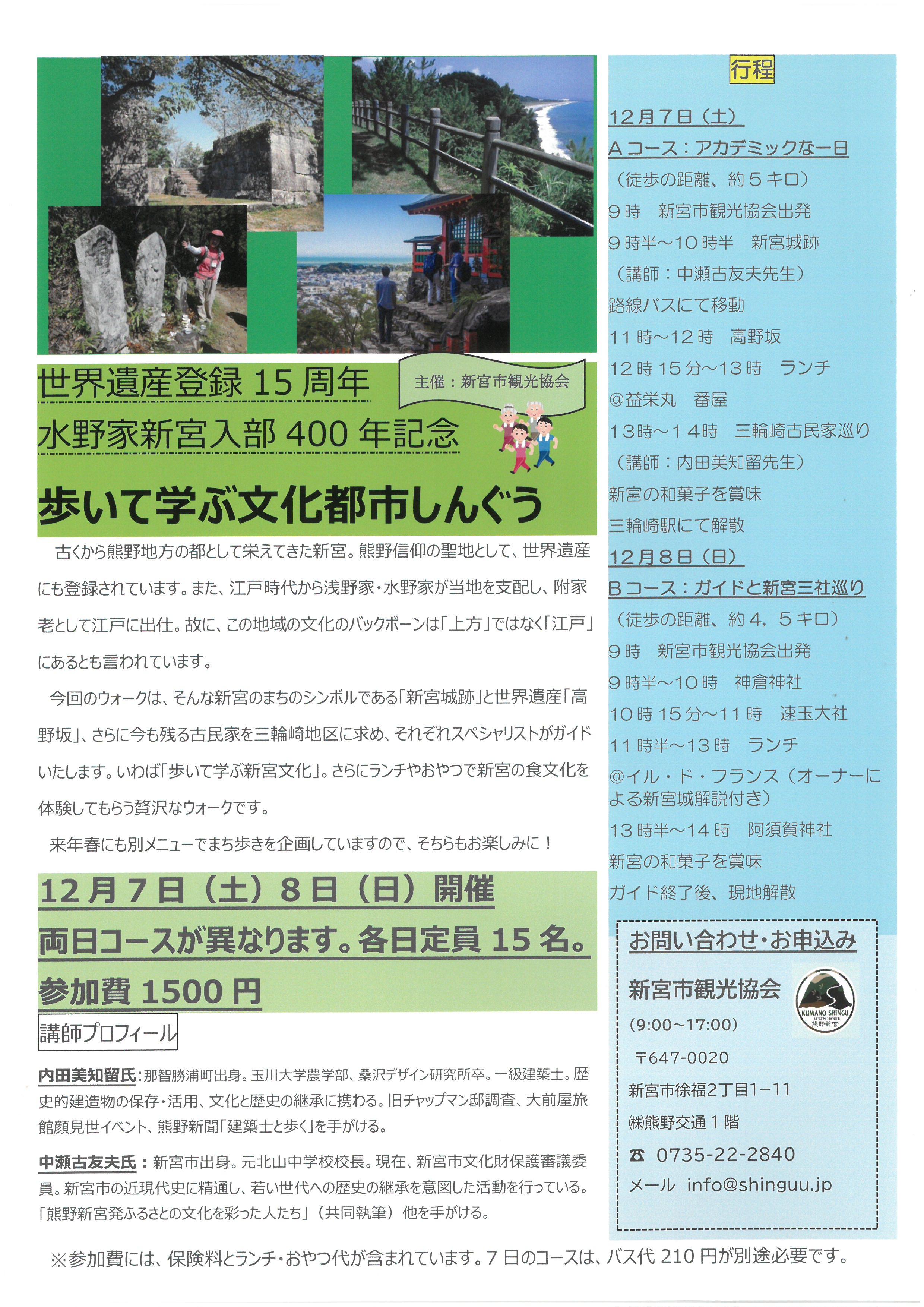 12月7日(土)8日(日)新宮市ウォーキングイベント開催のお知らせ【募集終了】