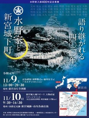 水野家入部400年記念イベント「水野家と新宮城下町」