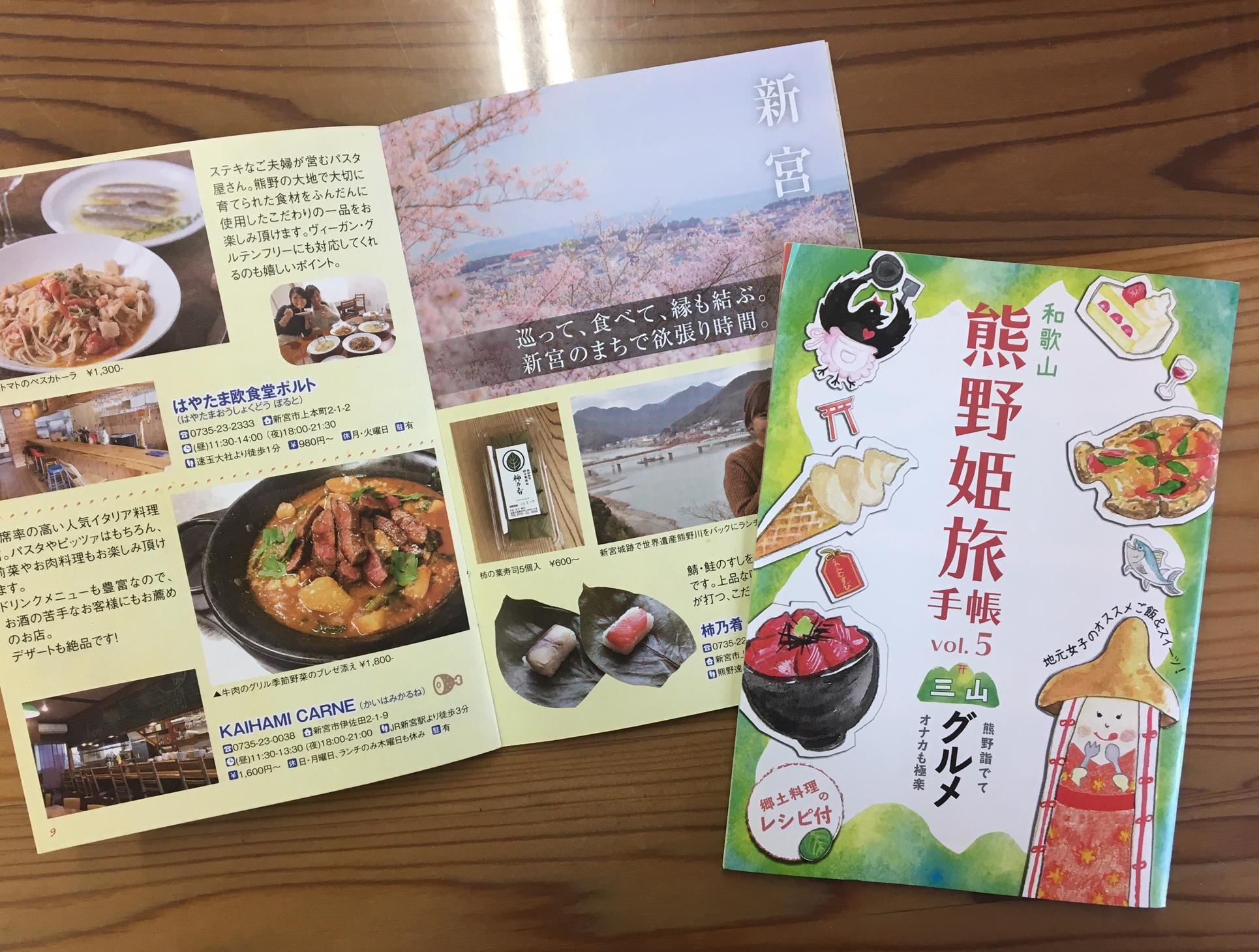 熊野姫旅手帳完成